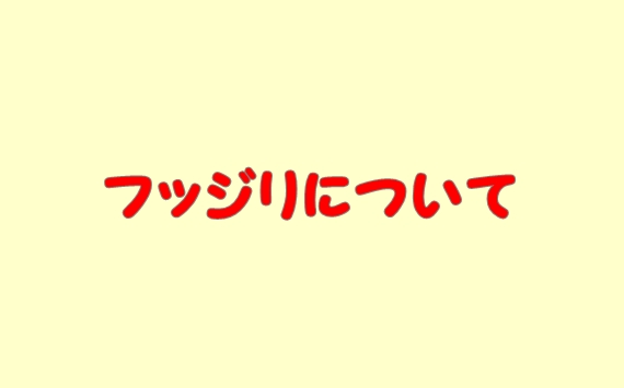 フッジリ(パスタ)特徴